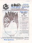 thumb_lk_sci_1982_doc_02_Newsletter.jpg